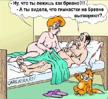 шутки об интиме | Женский клуб: modern-women.ru/zhenskie-shutki-top-7-shutok-kotorye-razdrazhayut...