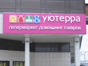 гипермаркет уютерра