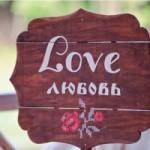 Свадебный hand made: готовимся к празднику «вручную»